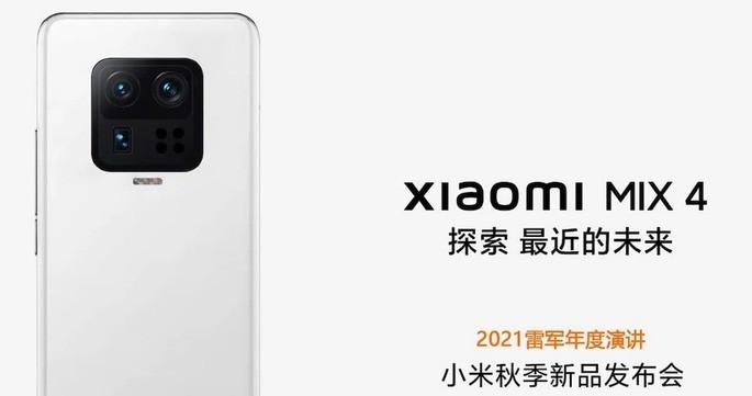 Unofficial rendering of Xiaomi Mi Mix 4